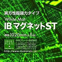 異方性超強力マグネットシート IBマグネットST 規格 白マット0.8㎜厚x1020㎜幅x5M 5M巻