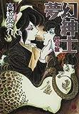 夢幻紳士 (怪奇篇) (ハヤカワコミック文庫 (JA889))