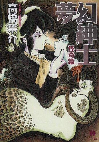 夢幻紳士 (怪奇篇) (ハヤカワコミック文庫 (JA889))の詳細を見る