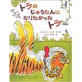 4歳児への絵本の読み聞かせのコツ 絵本