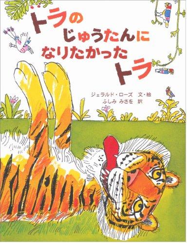 トラのじゅうたんになりたかったトラ (大型絵本)の詳細を見る