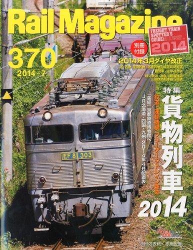 Rail Magazine (レイル・マガジン) 2014年 07月号 Vol.370