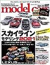 model cars モデル・カーズ  2021年 2月号 vol.297 model cars