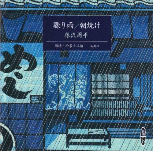 朝焼け/驟り雨 [新潮CD]