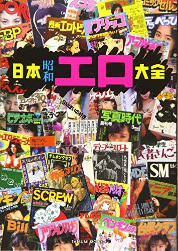Mirror PDF: 日本昭和エロ大全 (タツミムック)