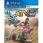 ATV ドリフト アンド トリックス - PS4