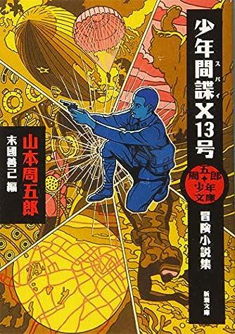 周五郎少年文庫 少年間諜X13号: 冒険小説集 (新潮文庫)