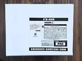 限定ゾイド ZOIDS FZ018 漆黒凱龍輝真 ガイリュウキ<SHIKKOKU GAIRYUKI SHIN >ぞいど 不朽 名作