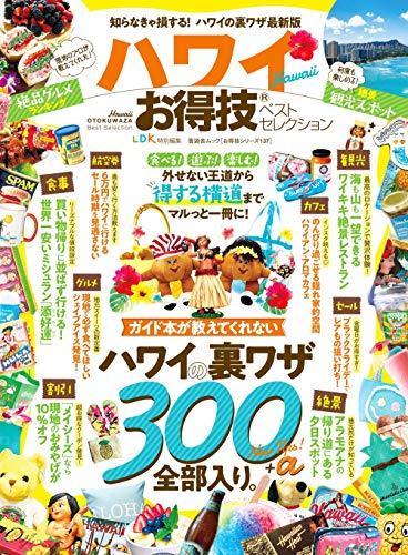 【お得技シリーズ137】ハワイお得技ベストセレクション