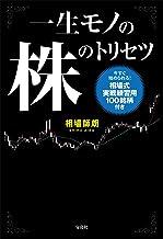 表紙: 一生モノの株のトリセツ   相場師朗