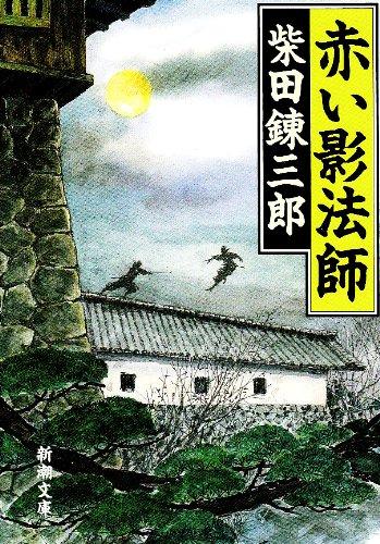 赤い影法師 (新潮文庫) - 錬三郎, 柴田