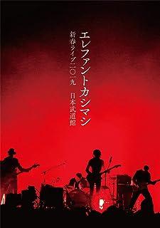 新春ライブ2019日本武道館(DVD初回限定盤)[DVD]