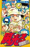 風光る(35) (月刊少年マガジンコミックス)