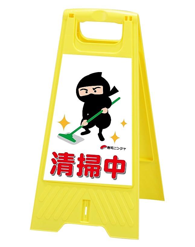 抵当黒人反乱フロアスタンド 清掃中 【寿司忍者】両面表示 高さ60cm 重さ670g LS-868-31