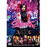 Diner ダイナー[DVD 通常盤]