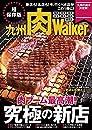 九州肉Walker