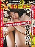 金のEX NEXT デラックス (ミリオンムック)