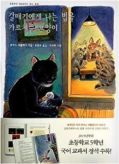 韓国語書籍, 5학년 교과서 수록/Historia de una gaviota y del gato que le enseno a volar 갈매기에게 나는 법을 가르쳐준 고양이 – 루이스 세풀베다/韓国より配送