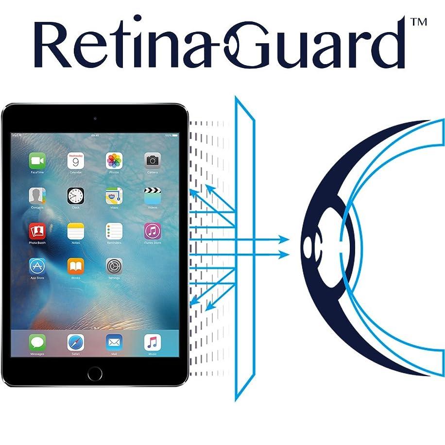 時制きょうだい漁師RetinaGuard iPad mini4 ブルーライト90%カット保護フィルム (クリアタイプ)