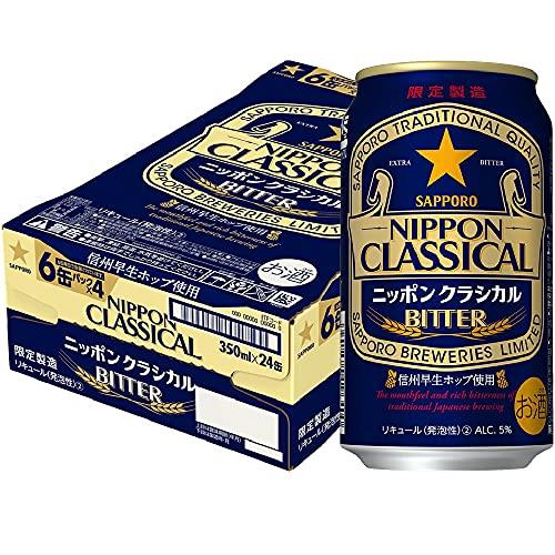 【新ジャンル/第3のビール】サッポロ ニッポンクラシカルビター [ 350ml×24本 ]