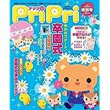 PriPri 2017年特別号 [雑誌]