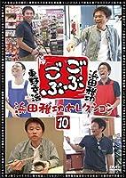 ごぶごぶ 浜田雅功セレクション10 [DVD]