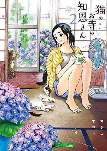 猫のお寺の知恩さん(2) (ビッグコミックス) - オジロマコト