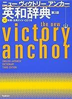 ニューヴィクトリーアンカー英和辞典 第3版 CDつき
