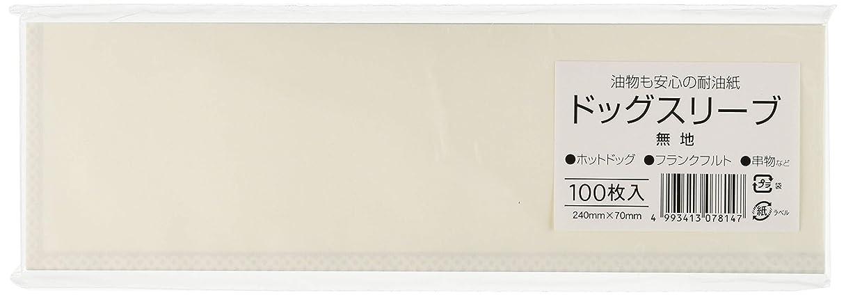 アロング割り当てオリエントアオト印刷 ドッグスリーブ 無地 №07814 耐油紙 日本 (100枚入) XHK1601