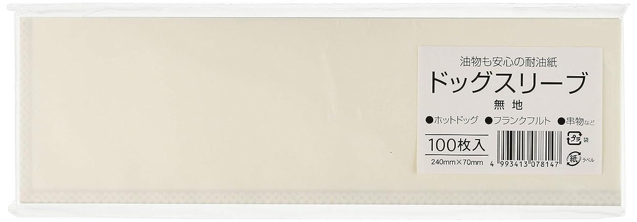新年哲学的インストールアオト印刷 ドッグスリーブ 無地 №07814 耐油紙 日本 (100枚入) XHK1601