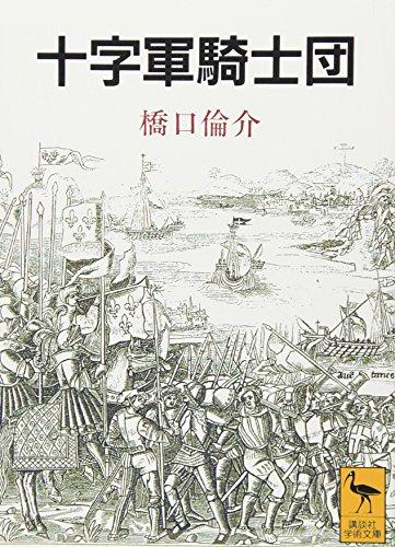 十字軍騎士団 (講談社学術文庫)