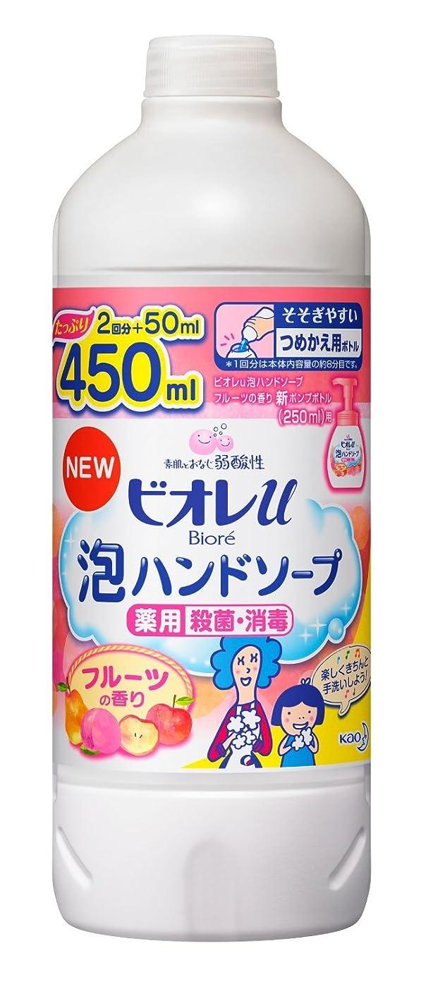 寝具助けてスナップ【まとめ買い】ビオレu 泡で出てくるハンドソープ フルーツ つめかえ用 450ml ×2セット