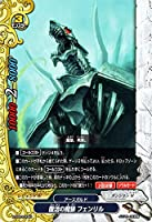バディファイトX(バッツ)/復活の魔狼 フェンリル(トライアル)/5WORLD BUILD MASTERS