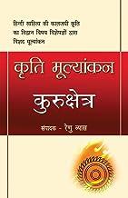 Kriti Mulyankan Kurukshetra Vyas, Renu