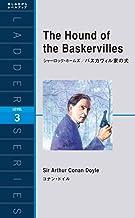 表紙: The Hound of the Baskervilles シャーロック・ホームズ/バスカヴィル家の犬 ラダーシリーズ | コナン・ドイル