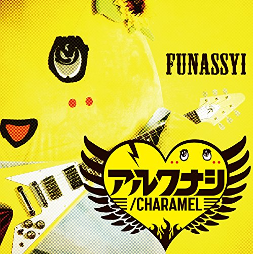 ユニバーサルミュージック『アルクナシ』(CHARAMEL)