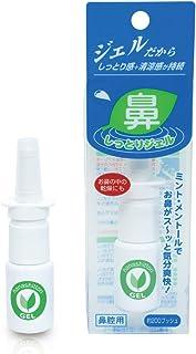 鼻しっとりジェル 鼻の保湿ジェル 鼻ケアスプレー 日本製