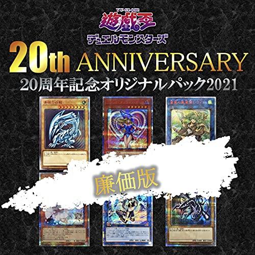 遊戯王 20th anniversary オリジナルパック 2021 2nd wave 福袋 オリパ box メモリアルディスク スリーブ プレイマット 20thシークレット プリズマティック シークレット