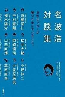 名波浩対談集 日本サッカーが勝つためにすべきこと