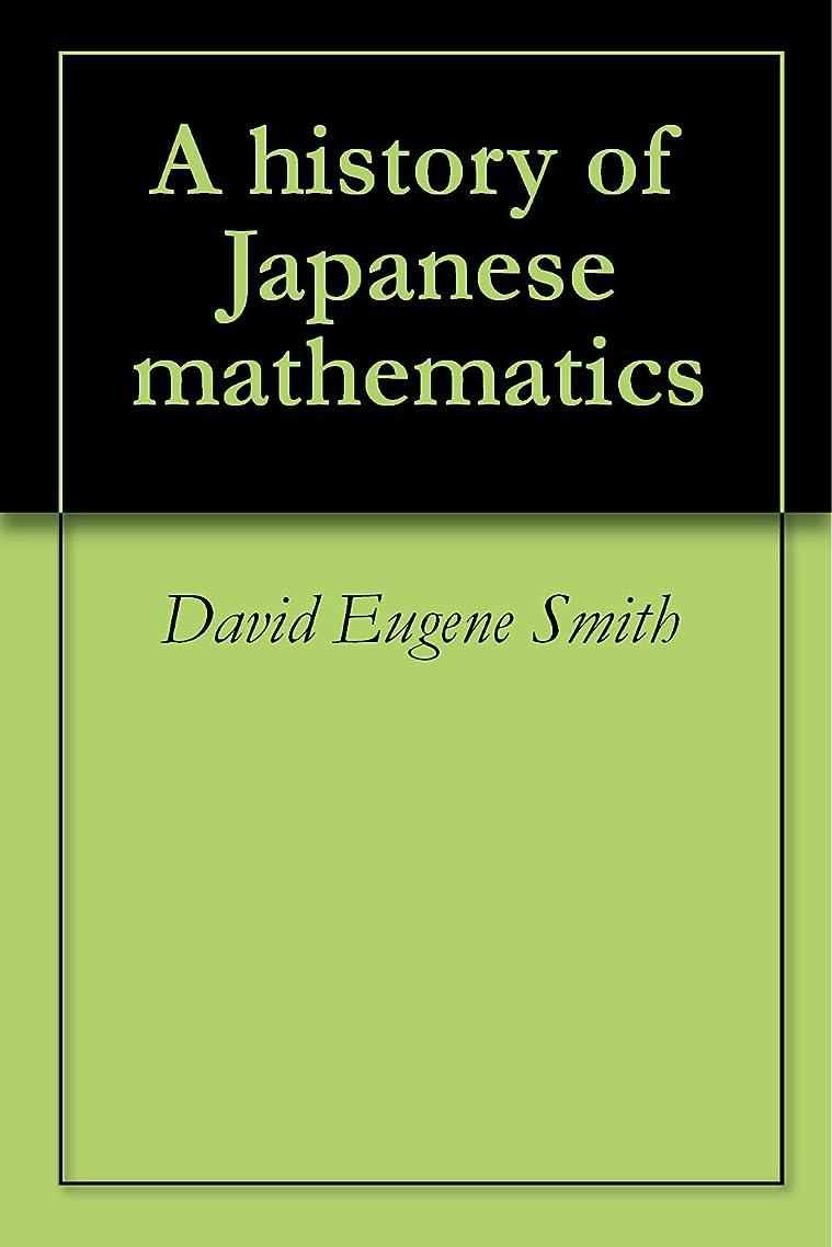 壮大な警戒ブランチA history of Japanese mathematics (English Edition)