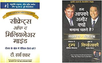 Secrets of the Millionaire Mind & Hum Apko Ameer Kyon Banana Chahte Hain ( Why We Want You to Be Rich in Hindi) (Set of 2 ...