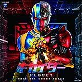 amazon.co.jp 劇場版「キカイダー REBOOT」オリジナルサウンドトラック