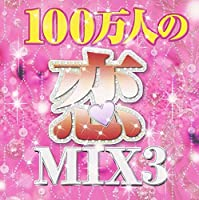 100万人の恋MIX 3 Mixed by DJ ROYAL