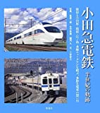 小田急電鉄: 半世紀の軌跡 - 三好 好三, 荻原 二郎, 諸河 久, 生方 良雄