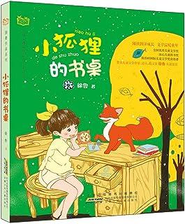 徐鲁作品系列(第二辑):小狐狸的书桌