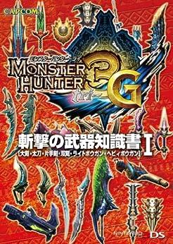 [株式会社カプコン]のモンスターハンター3(トライ)G 斬撃の武器知識書I (カプコンF)