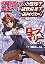 ローズ×マリー 1 (限定版) (ヴァルキリーコミックス)