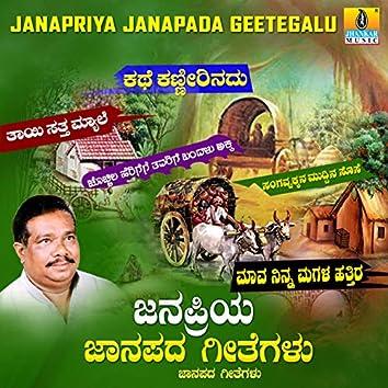 Janapriya Janapada Geetegalu