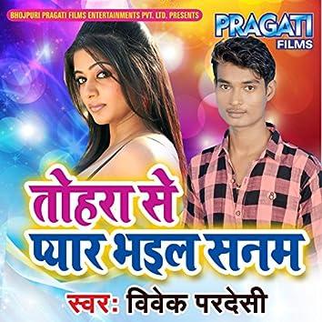 Tohra Se Pyar Bhaeel Sanam - Single