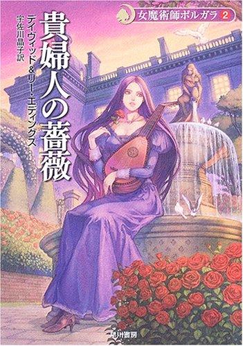 貴婦人の薔薇―女魔術師ポルガラ〈2〉 (ハヤカワ文庫FT)の詳細を見る